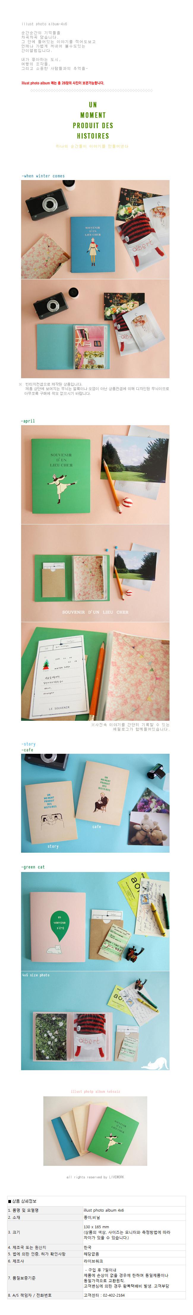 illust photo album 4x6
