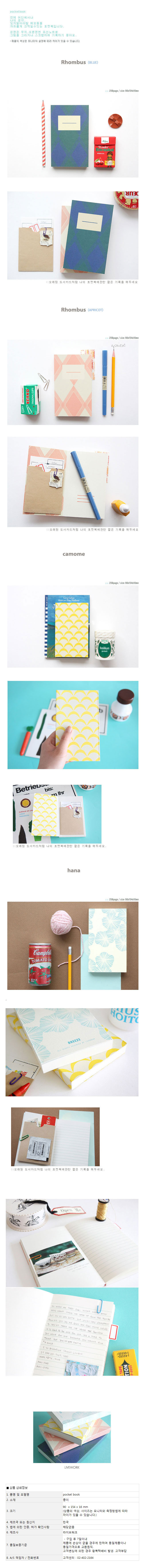 pocket book - camome