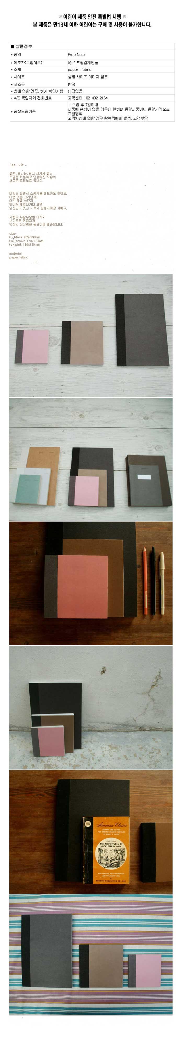 Free Note(M) - Brown